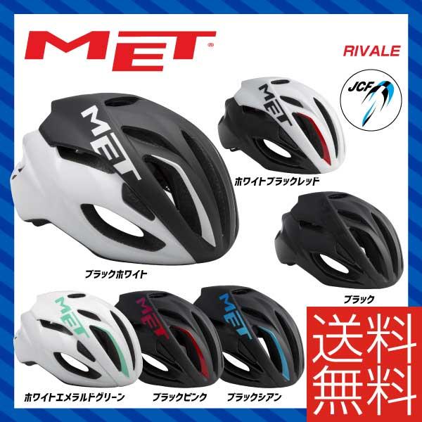 (送料無料)MET メット HELMET ヘルメット RIVALE リヴァーレ (JCF公認)