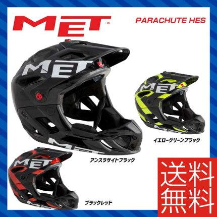 【予約受付中】【送料無料】17METメットHELMETヘルメットPARACHUTEHESパラシュートHES【JCF公認】
