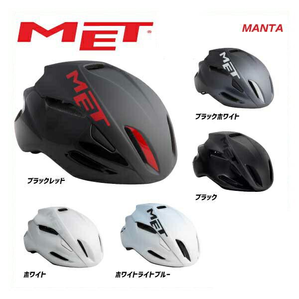 (送料無料※北海道・沖縄県除く)17 MET メット HELMET ヘルメット MANTA マンタ(JCF公認モデル)