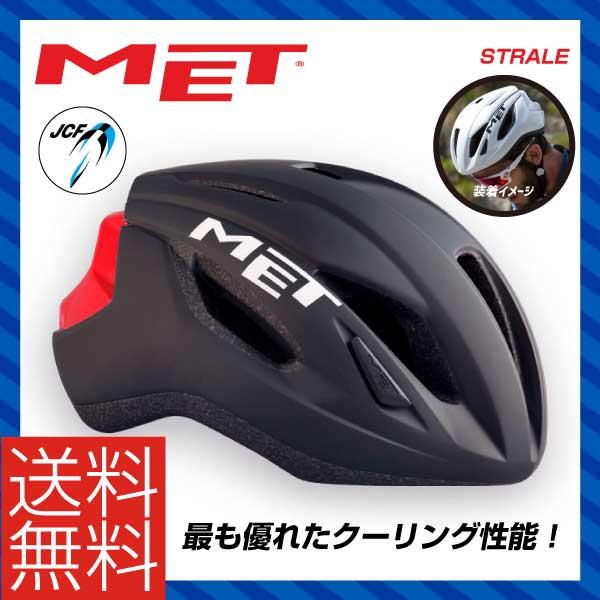 (送料無料)MET メット HELMET ヘルメット STRALE ストラーレ ブラックレッド(JCF公認(予定))
