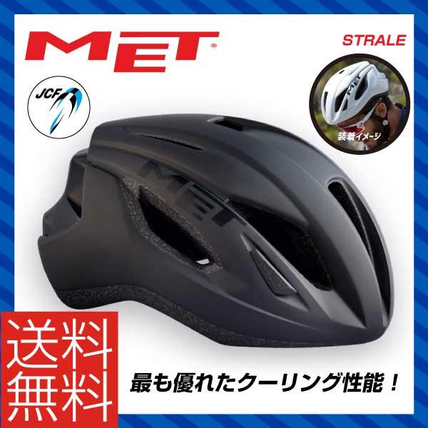 (送料無料※北海道・沖縄県除く)17 MET メット HELMET ヘルメット STRALE ストラーレ ブラック(JCF公認(予定))