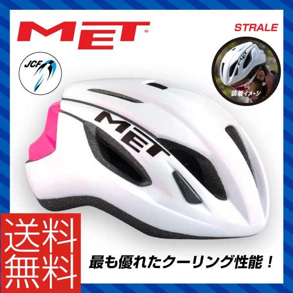(送料無料)MET メット HELMET ヘルメット STRALE ストラーレ ホワイトピンク(JCF公認)