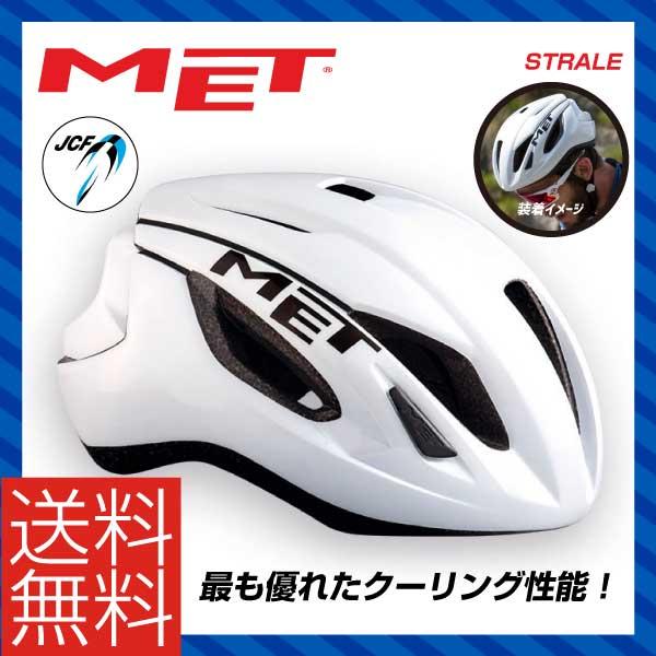 (送料無料)MET メット HELMET ヘルメット STRALE ストラーレ ホワイト(JCF公認(予定))