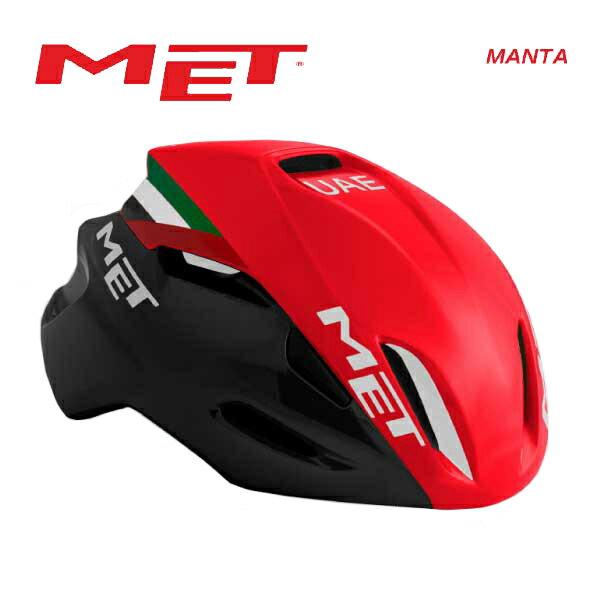 (送料無料)17 MET メット HELMET ヘルメット Manta マンタ UAEアブダビチームレプリカ(メーカー在庫限り 売り切れ御免)
