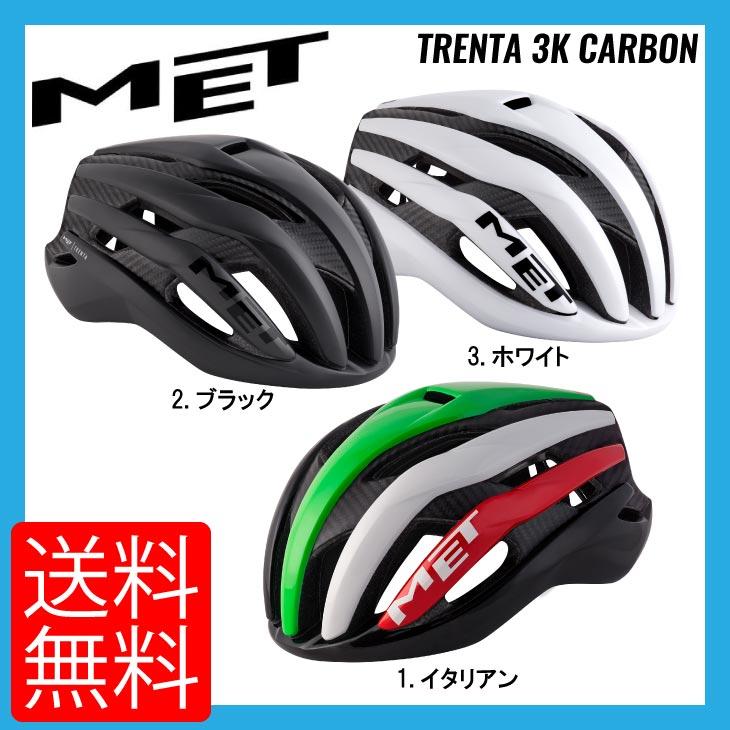 (予約受付中)(送料無料※北海道・沖縄県除く)18 MET メット HELMET ヘルメット TRENTA 3K CARBON トレンタ 3K カーボン