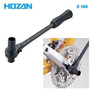HOZAN ホーザン 工具用品 C-160 輪業用ラチェットレンチ (4962772151600)