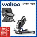 (送料無料※北海道・沖縄県除く)wahoo ワフー サイクリングトレーナー KICKR Smart Turbo Trainer (CC-WA-001)