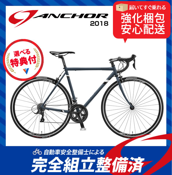 (特典付)ロードレーサー 2018年モデル ANCHOR アンカー RNC3 EX エッジスタイルグリーンアッシュ