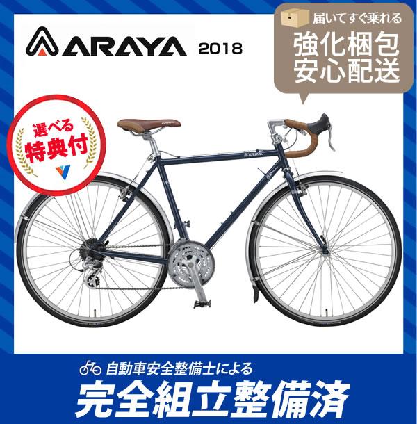(特典付)ロードレーサー 2018年モデル ARAYA アラヤ FED ARAYA Federal アラヤ・フェデラル ディープブルー