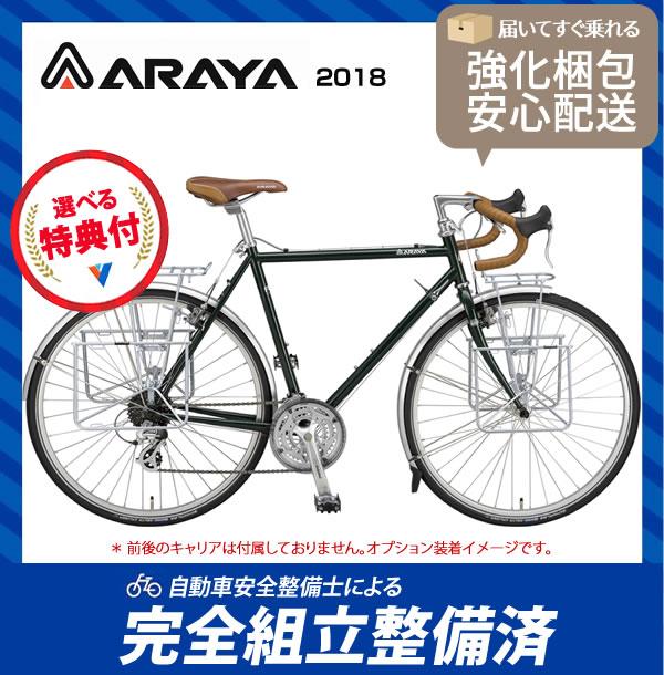 (特典付)ロードレーサー 2018年モデル ARAYA アラヤ FED ARAYA Federal アラヤ・フェデラル フォレストグリーン