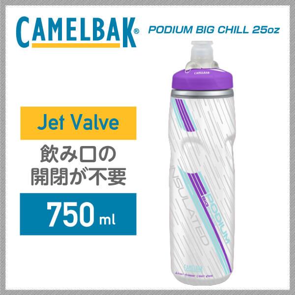 (CAMELBAK)キャメルバック ボトル PODIUM BIG CHILL ポディウムビッグチル 750ml(25oz) パープル(JetValve)(18892045)