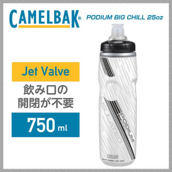 (CAMELBAK)キャメルバック ボトル PODIUM BIG CHILL ポディウムビッグチル 750ml(25oz) カーボン(JetValve)(18892043)