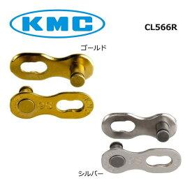 KMC ケーエムシー CHAIN チェーン CL566R 9S用 ミッシングリンク ゴールド/シルバー (2P付)