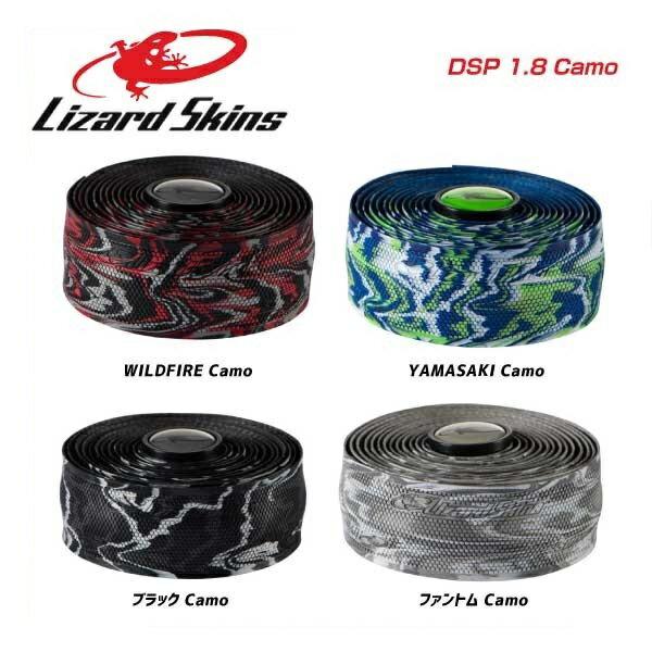 Lizard Skins リザードスキン BAR TAPE バーテープ DSP 1.8 Camo カモ