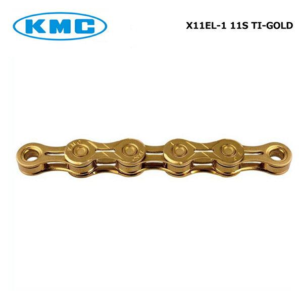 KMC ケーエムシー CHAIN チェーン X11EL-1 11S用チェーン TI-GOLD