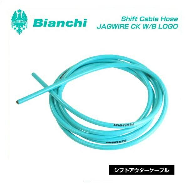BIANCHI ビアンキ シフトケーブルホースA 4.0mm×2,000mm チェレステ(4573392622618)
