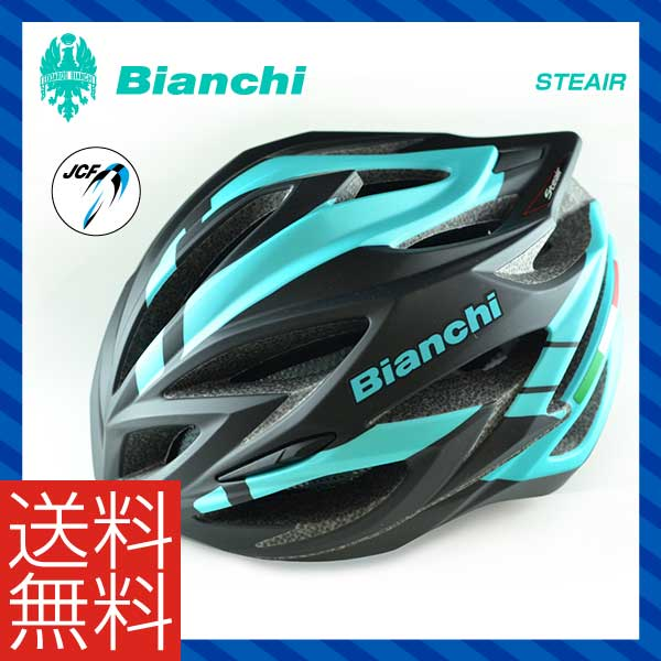 (送料無料)(BIANCHI) ビアンキ HELMET ヘルメット OGK Steair ステアー (JCF公認)マットブラック