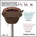 【予約受付中一部受注生産品】【BROMPTON】ブロンプトン BAG バッグ SADDLE POUCH サドルポーチ