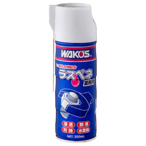 (WAKO'S)ワコーズ 潤滑剤[A121] ラスペネ(業務用 350ml)