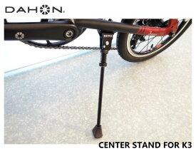 (在庫あり)DAHON ダホン K3専用センタースタンド CENTER STAND FOR K3