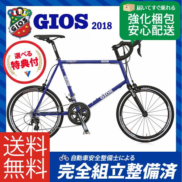 (特典付)小径車 2018年モデル GIOS ジオス PANTO パント ジオスブルー