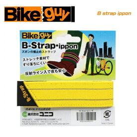 (BIKE GUY)バイクガイ ズボンクリップ B STRAP ippon ビーストラップ1本 イエロー(4582188492304)