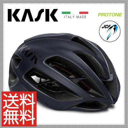 (送料無料)16 KASK カスク Helmet ヘルメット PROTONE プロトーン (JCF公認モデル)ブルーマット M(2048000001892)L(2048000001908)