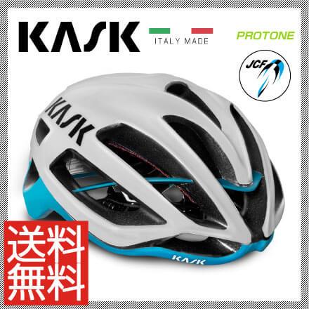(送料無料)16 KASK カスク Helmet ヘルメット PROTONE プロトーン (JCF公認) ホワイトライトブルー M(2048000000932)L(2048000000949)