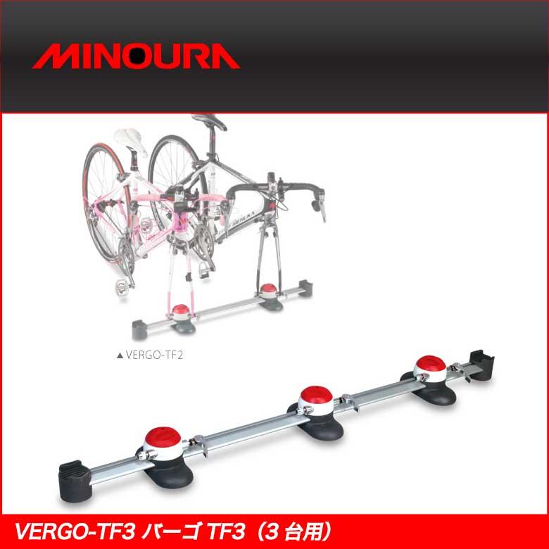 (即納) MINOURA ミノウラ カーキャリア VERGO TF-3 バーゴTF3 (3台用)(VERGOTF3)(車載用)(4944924422899)