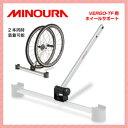 【MINOURA】ミノウラ アタッチメント VERGO-TF Wheel Support VERGO-TF用ホイールサポート(1本) 【423-3110-00】...