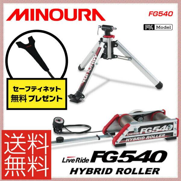 (送料無料)(おまけ付)MINOURA ミノウラ TRAINER トレーナー LiveRide FG540 HYBRID ROLLER ハイブリッドローラー(室内)(トレーニング)(4944924406721)