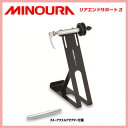 【MINOURA】ミノウラ リアエンドサポート3 車載用オプション【4944924423124】