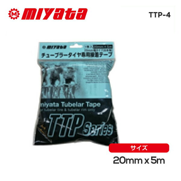 miyata ミヤタ Tubelar Tape チューブラーテープ TTP-4