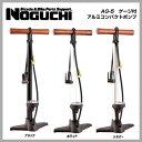 【NOGUCHI】ノグチ PUMP フロアポンプ AG-5ゲージ付アルミコンパクトポンプ 英米仏式バルブ対応