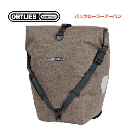 ORTLIEB オルトリーブ URBAN LINE シリーズ BACK ROLLER URBAN QL2.1 バックローラーアーバンQL2.1 コーヒー(F5503)