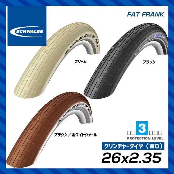 (SCHWALBE)シュワルベ(TOUR)タイヤ FAT FRANK ファットフランク 26×2.35(1本)