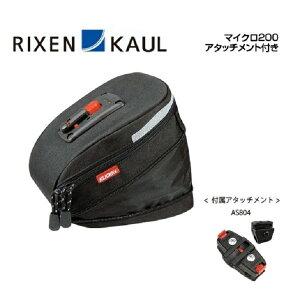 RIXEN KAUL リクセンカウル MICRO200 マイクロ200 アタッチメント付き(AS818)(4030572000838)サドルバッグ