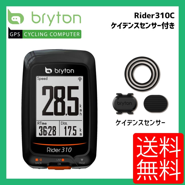 (即納)Bryton ブライトン サイクルコンピューター Rider310C ライダー310C ケイデンスセンサー付き(4718251592378)