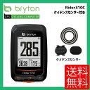 (送料無料)Bryton ブライトン サイクルコンピューター Rider310C ライダー310C ケイデンスセンサー付き(4718251592378)