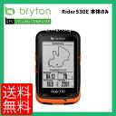 (送料無料)Bryton ブライトン サイクルコンピューター Rider530E ライダー530E 本体のみ(4718251592002)