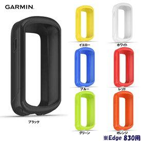(ネコポス便対応商品)GARMIN ガーミン シリコンケース Edge 830用 サイクルコンピューター オプション (正規品)