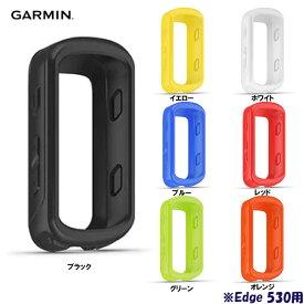(ネコポス便対応商品)GARMIN ガーミン シリコンケース Edge 530用 サイクルコンピューター オプション (正規品)