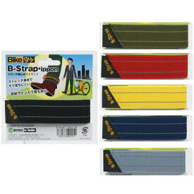 (ネコポス便対応商品)UNICO ユニコ Bikeguy B-Strap ippon Bストラップ(1本入り) ズボンクリップ