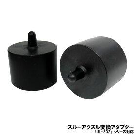 (ネコポス便対応商品)FUTABA フタバ スルーアクスル変換アダプター 『UL-302』シリーズ用 2個セット ディスプレイスタンドオプション (4580131473035)
