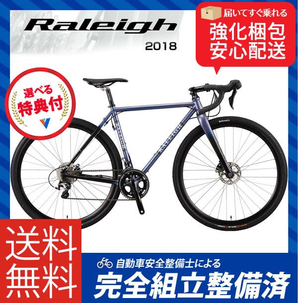 (送料無料)(特典付)ロードレーサー 2018年モデル RALEIGH ラレー CRC Carlton-C カールトンC ピーコックブルー