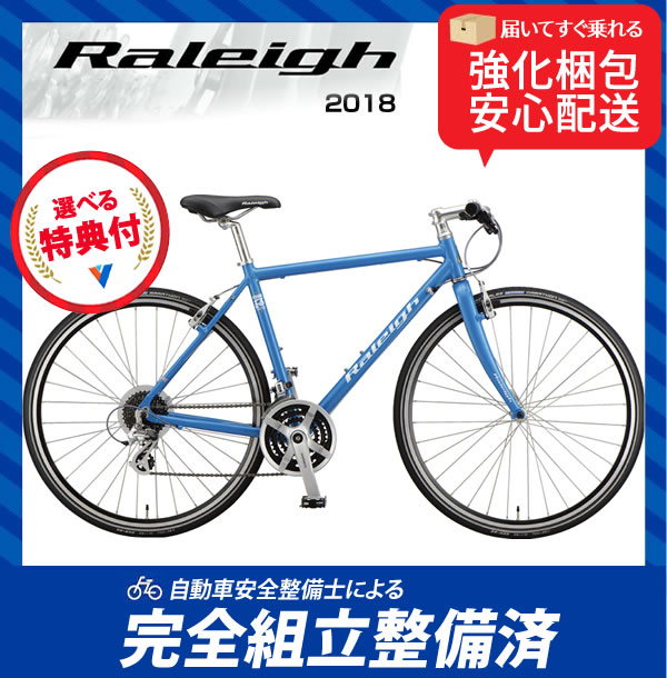 (特典付)クロスバイク 2018年モデル RALEIGH ラレー RFL Radford-Limited ラドフォードリミテッド アクアマリンブルー