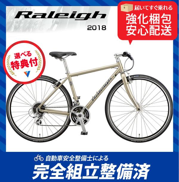 (特典付)クロスバイク 2018年モデル RALEIGH ラレー RFL Radford-Limited ラドフォードリミテッド アッシュグレー