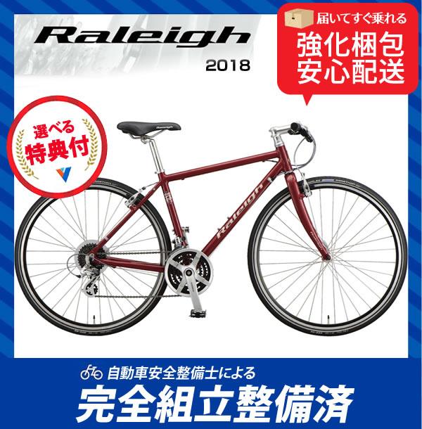 (特典付)クロスバイク 2018年モデル RALEIGH ラレー RFL Radford-Limited ラドフォードリミテッド ノッティンガムレッド
