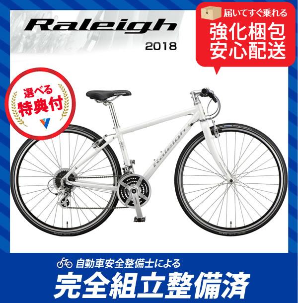 (特典付)クロスバイク 2018年モデル RALEIGH ラレー RFL Radford-Limited ラドフォードリミテッド パールホワイト
