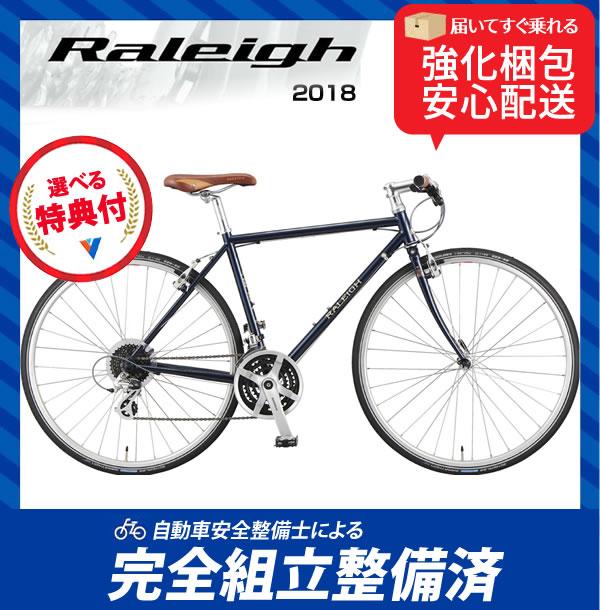 (特典付)クロスバイク 2018年モデル RALEIGH ラレー RFT Radford Traditional ラドフォードトラディショナル アガトブルー